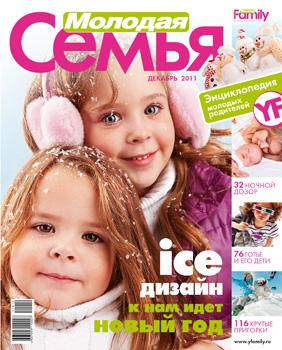 Журнал ''Молодая семья''