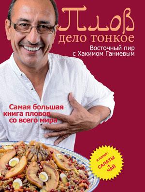 Восточный пир с Хакимом Ганиевым