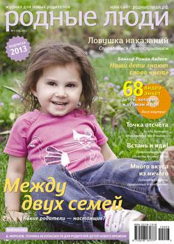 Журнал Родные люди