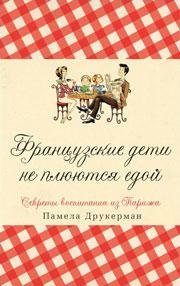 Новая книга ''Французские дети не плюются едой''