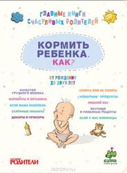 Накормить ребенка. Полное руководство по питанию от рождения до двух лет