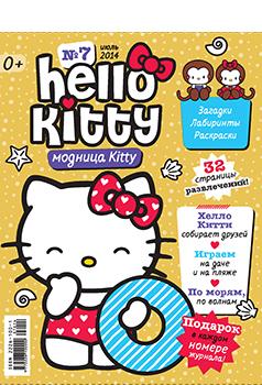 Модница Kitty
