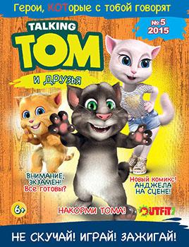 Talking Том и друзья