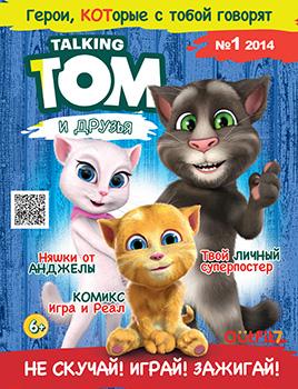 Talking Том