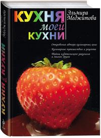Новая книга Эльвиры Меджитовой ''Кухня моей кухни''