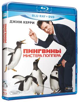РПингвины Мистера Поппера