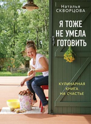 Новая кулинарная книга Натальи Скворцовой