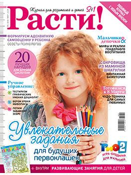Журнал Расти