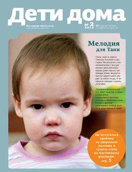 Журнал ''Дети дома''