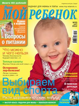Журнал ''Лиза. Мой ребенок''