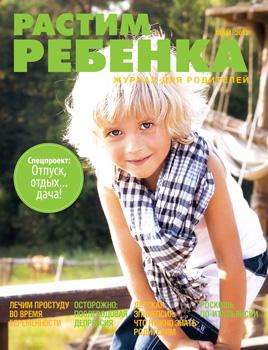 Журнал ''Растим ребенка''