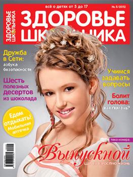 Журнал ''Здоровье школьника''