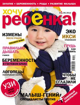Журнал ''Хочу ребенка!''