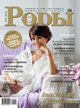 Роды.ru