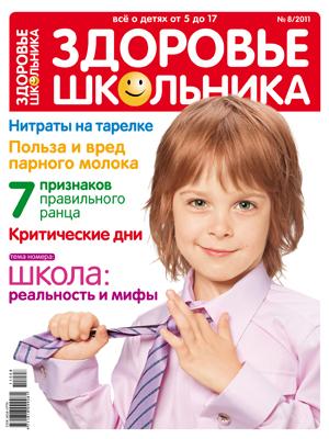 Здоровье школьника
