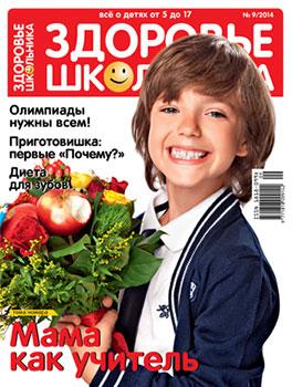 Журнал Здоровье школьника