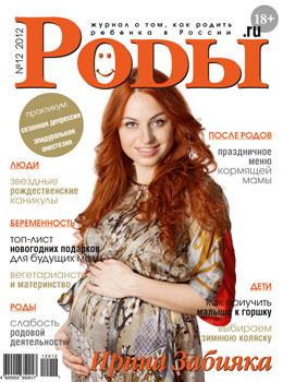 Журнал Роды.ру