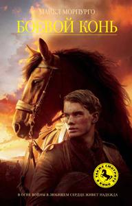 ''Боевой конь''