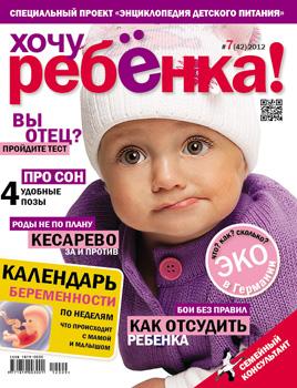 Хочу ребенка!
