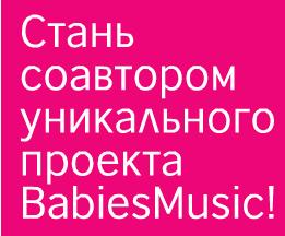 TheBabiesMusic