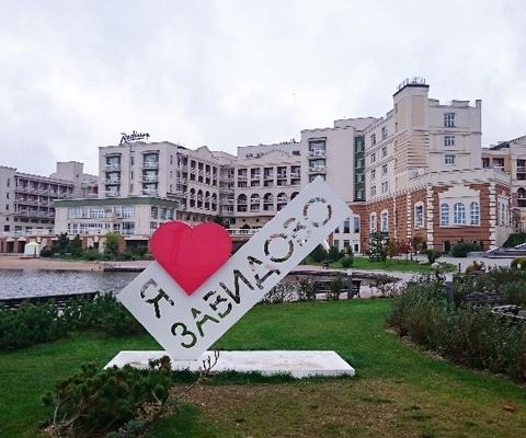 Отдых и жизнь в Завидово: приехать на выходные и остаться навсегда