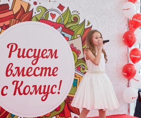 """Конкурс """"Рисуем вместе с Комус"""": еще больше подарков в юбилейный сезон"""