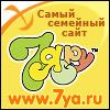 7я.ру - самый семейный сайт