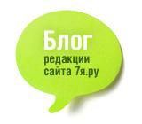 Блог редакции 7я.ру