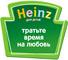 Хайнц