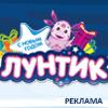Музыкальный спектакль «С Новым годом, Лунтик!»