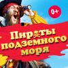 Цирковое водное шоу «Пираты подземного моря!»