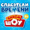 Детское новогоднее представление Фикси-шоу «Спасатели времени»