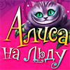 Шоу 'Алиса в зазеркалье'