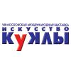 VII Московская международная выставка «Искусство куклы»