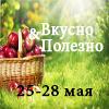 Фестиваль еды 'Вкусно и Полезно'