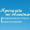 Музыкальный фестиваль воздухоплавания «Прогулка по облакам»