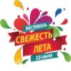 Фестиваль «Свежесть лета»