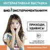Выставка «Биоэкспериментаниум»