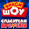 Фикси-шоу – «Спасатели Времени»