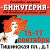XIX-я выставка «Бижутерия от винтажа до наших дней»