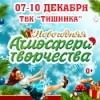 XIV международная выставка-продажа «Атмосфера Творчества»