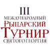 Международный рыцарский турнир Св. Георгия