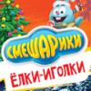 Новогодние приключения Смешариков: ЁЛКИ-ИГОЛКИ