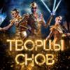 Свето-цирковое представление «Творцы снов»