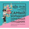 Выставка «МАМА РЯДОМ»
