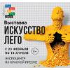 Главная выставка года: «Искусство Лего»