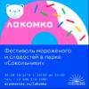 Фестиваль мороженого и сладостей «Лакомка»