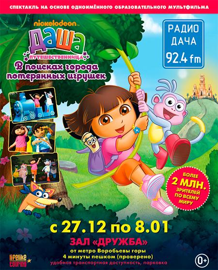 Даша-путешественница (Dora the Explorer)