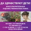 Благотворительная выставка «Да здравствуют дети!»