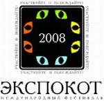 ЭКСПОКОТ 2008